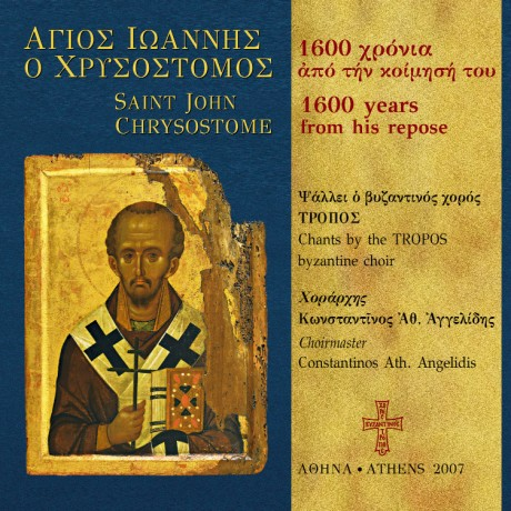 SAINT JOHN CHRYSOSTOME