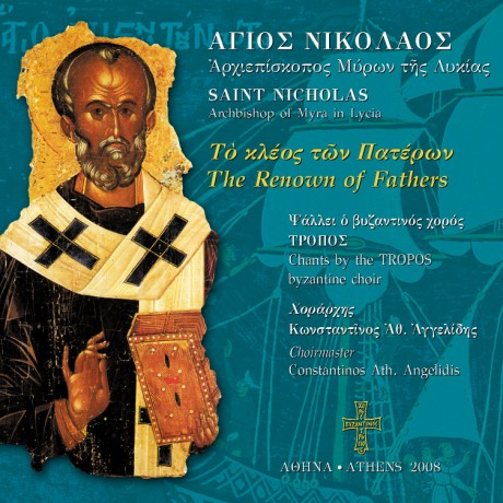 SAINT NICOLAS OF MYRA IN LYCIA