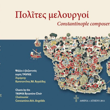 CONSTANTINOPLE COMPOSERS