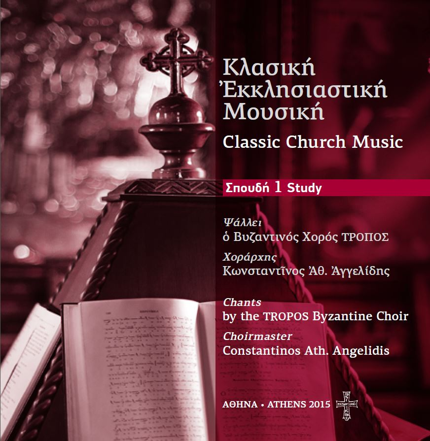 CLASSIC CHURCH MUSIC – Study 1