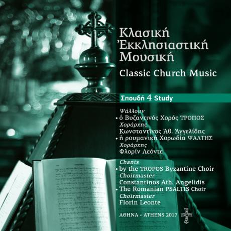 CLASSIC CHURCH MUSIC – Study 4