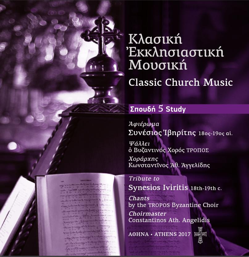 CLASSIC CHURCH MUSIC – Study 5