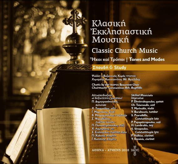 CLASSIC CHURCH MUSIC – Study 6