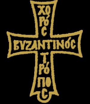 """Βυζαντινός Χορός """"ΤΡΟΠΟΣ"""""""