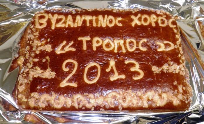 vasilopita 2013