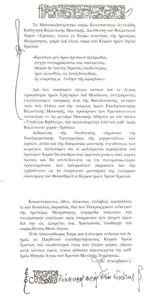 mastimisan4