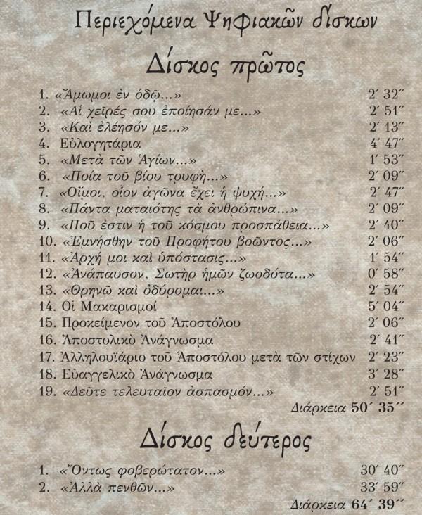 161479_Exofilo_En xora zonton_v5.indd